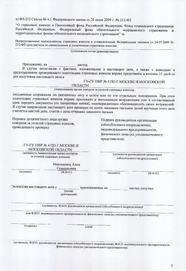 как заполнить соглашение с пфр об электронном документообороте образец - фото 7